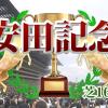 第66回安田記念(G1)の枠順、天気、馬場状態