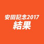 安田記念(2017)の結果