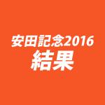 安田記念(2016)の結果